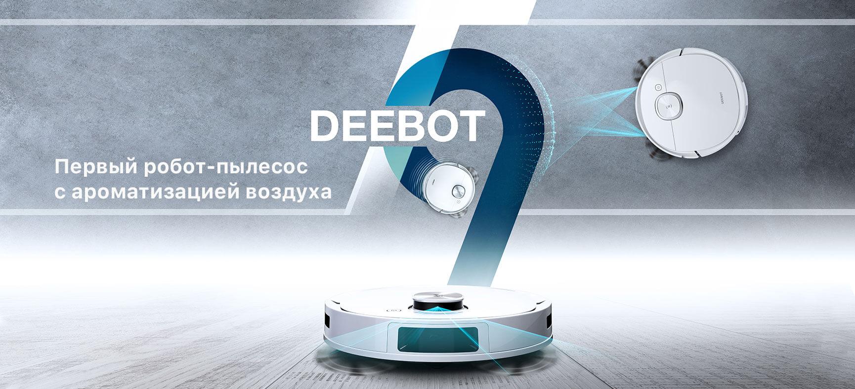 DEEBOT OZMO T9
